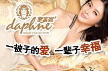 黛富妮家纺品牌加盟专题