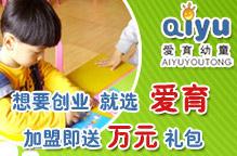 爱育幼童早教加盟专题