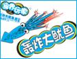 食界玩家•轰炸大鱿鱼加盟招商