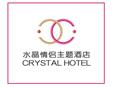 水晶主题酒店加盟