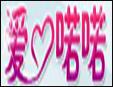 爱喏喏饰品加盟