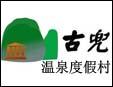 江门古兜温泉度假村加盟