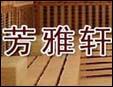 芳雅轩洗浴中心加盟