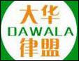 大中华律师联盟加盟