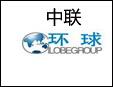 中联环球机票加盟