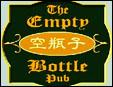 空瓶子酒吧加盟