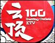 云顶100KTV加盟