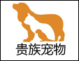 贵族宠物店加盟