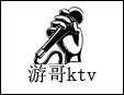 游歌ktv加盟
