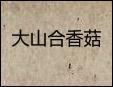 大山合香菇加盟