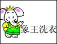 象王洗衣加盟