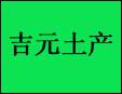 吉元土产加盟