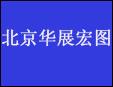 北京華展宏圖加盟