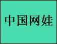 中国网娃加盟