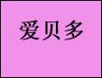 深圳爱贝多加盟