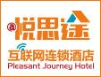 悅思途互聯網連鎖酒店加盟