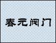 春元閥門加盟