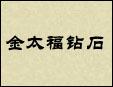 吉金少太福钻石加盟