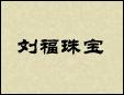 刘福珠宝加盟