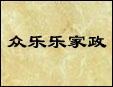 眾樂古宜樂家政連鎖加盟加盟
