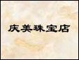 庆美珠宝店加盟