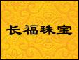 长福珠宝加盟