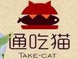 通吃猫时尚烤鱼加盟