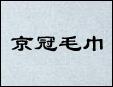京冠毛巾加盟