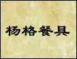 杨格餐具加盟