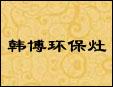 韩博环保灶加盟