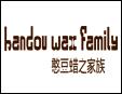 憨豆蜡之家族加盟