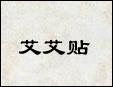 深圳前海艾艾贴授权代理加盟