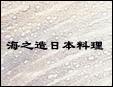 海之造日本料理加盟
