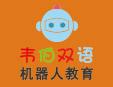 韦伯双语机器人