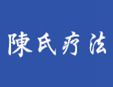 陈氏疗法经骨康复中心加盟