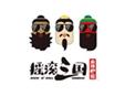 摇滚三国麻辣e站加盟