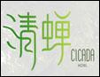 清禅酒店加盟