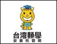 台湾颢学安亲托管班加盟
