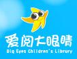 愛閱大眼睛童書館加盟