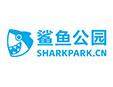 鲨鱼公园儿童大学加盟