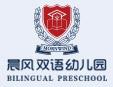 晨風雙語幼兒園加盟