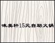 味美轩15元自助火锅加盟