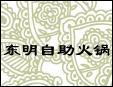 东明自助火锅加盟