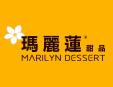 玛丽莲甜品加盟店加盟