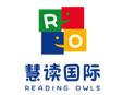 慧读国际少儿英语加1111盟