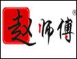 赵师傅煎饼果子加盟
