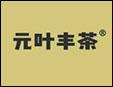元叶丰茶加盟