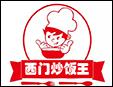 西门炒饭王