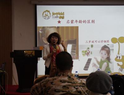 乔迪少儿钢琴教学法由台湾少儿钢琴教育专家王守洁