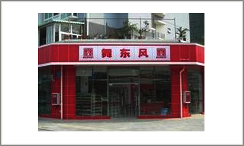 【舞东风超市加盟店】加盟费多少钱_中国加盟网